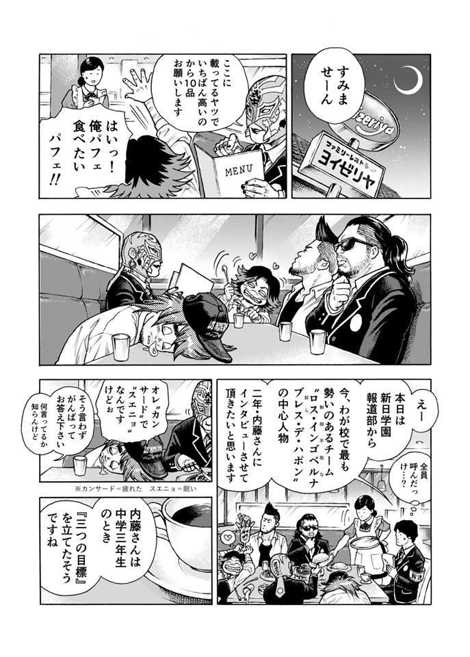 Comment Tokyo Sports se venge de LIJ ? Avec un manga satirique !